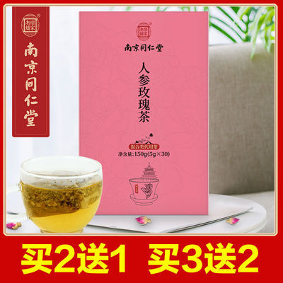 南京同仁堂人参玫瑰茶百合人参玫瑰组合茶组合小袋装袋泡茶包