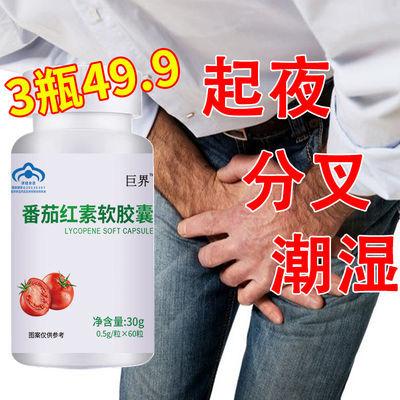 3瓶仅49.9】番茄红素软胶囊保健品