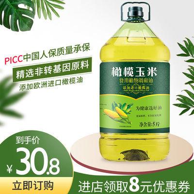 武当花橄榄油非转基因玉米油调和油烘焙专用蛋糕炒菜食用油5斤