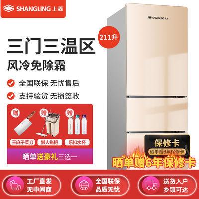 上菱三门冰箱风冷无霜家用大容量双门两门小型电冰箱节能宿舍租房