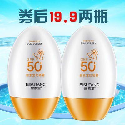 【小红书力荐】SPF 50倍防晒霜正品面部全身防紫外线美白户外防水