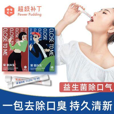 超级补丁口气清新益生菌 除口气口臭调节肠胃独立包装方便携带