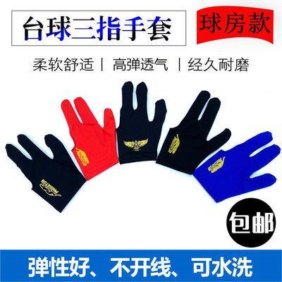 台球手套露指三手指球房款专用手套男女左右手黑色桌球手套包邮