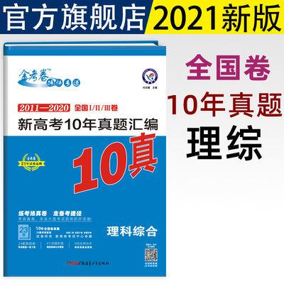 金考卷2011-2020全国卷新高考10年真题汇编理科综合特快专递十真