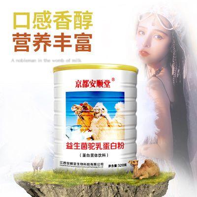 益生菌蛋白粉驼奶粉新疆儿童高钙驼奶粉成人脱脂驼奶中老年营养粉