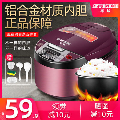 老品牌半球多功能家用电饭煲3L4L5L全自动智能电饭锅预约定时包邮