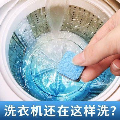 洗衣机槽清洗剂泡腾片家用全自动滚筒式杀菌消毒清洁片去污渍神器