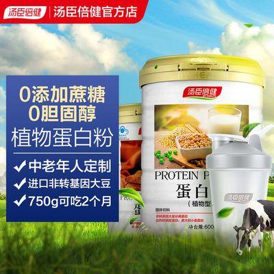 汤臣倍健植物蛋白粉进口非转基因分离蛋白中老年成人提高营养正品