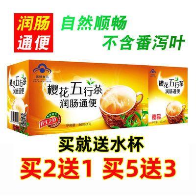 【买2送1+杯 买5送3】樱花五行茶35袋 便秘润肠  通便清肠常润茶