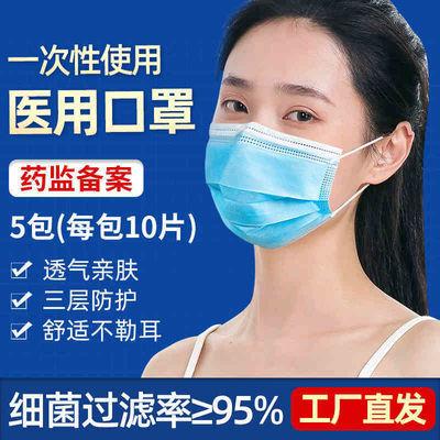 一次性医辽口罩50只三层薄夏季透气防飞沫病毒成人防护医辽口罩