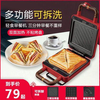 星司南三明治早餐机多功能网红小型华夫饼万能家用轻食学生面包机
