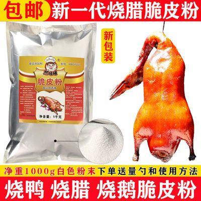 78626/烧鸭脆皮粉烧鹅脆皮王烧鸡脆皮素乳鸽增脆剂烤鸭专用脆皮水玻璃浆