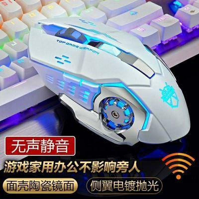 88721/无线吃鸡鼠标可充电式笔记本台式电脑游戏办公家用无声静音电竞