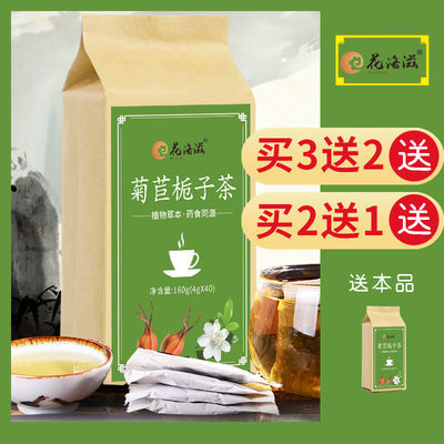 菊苣栀子茶葛根桑叶百合栀子组合花草茶160g/40包