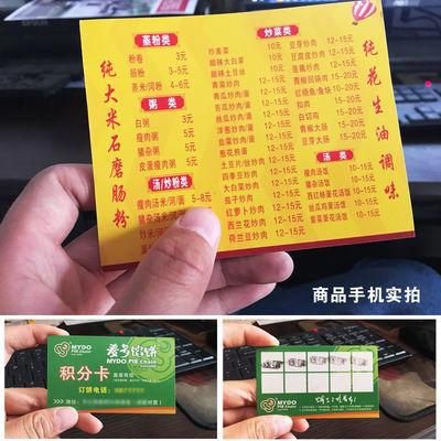 外卖卡定制饭店美团饿了么订餐卡制作优惠券积分卡印刷代金券设计
