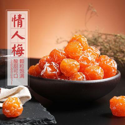 【多种组合】蜜饯水果干酸甜梅子西梅话梅乌梅杨梅干孕妇小吃零食