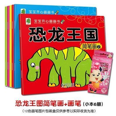 幼儿恐龙画画本蒙纸简笔画套装恐龙涂色书儿童益智启蒙上色图画本
