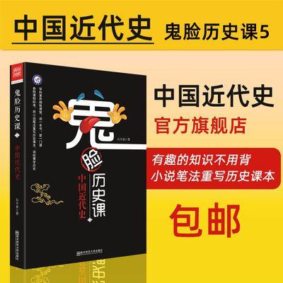 天星教育疯狂阅读鬼脸历史课5中国近代史高中历史阅读图说历史