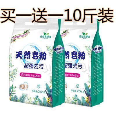5斤-10斤洗衣粉家用冷水速溶洗衣服皂粉家庭实惠大袋装促销打折季