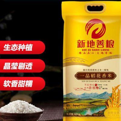 【19年新米现磨】东北大米5kg稻花香米/长粒香米/寒香米10斤装