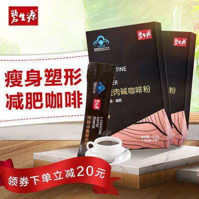 碧生源】左旋肉碱咖啡粉 2盒 减肥咖啡减肥产品男女瘦身全身