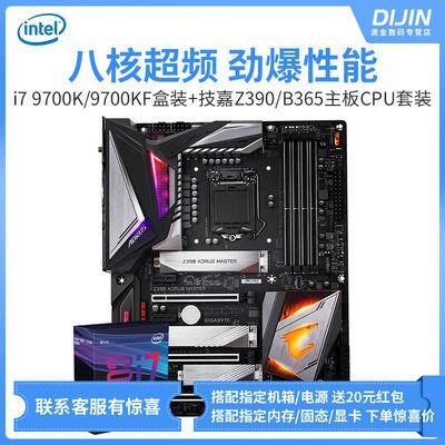 Intel英特尔i7 9700k/9700kf盒装CPU搭技嘉B365/Z390主板CPU套装