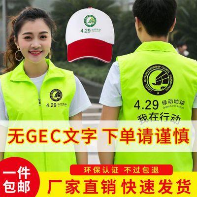 4.29绿动地球马甲定制GEC环保基金会活动义工服装背心广告衫 印字