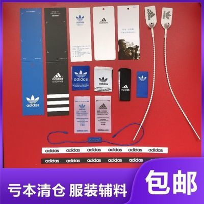 三叶草阿迪吊牌领标水洗标袖标包装袋商标运动品牌大牌服装辅料