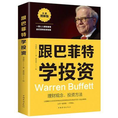 跟巴菲特学投资 货币金融学股票炒股入门基础知识 个人理财