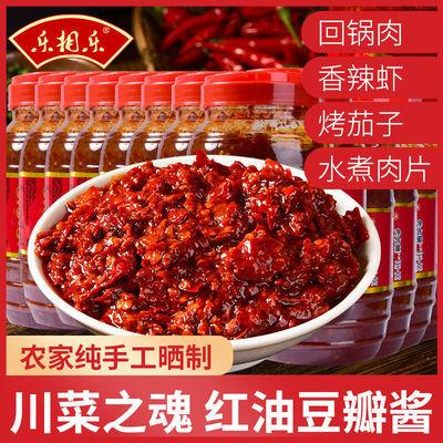 红油豆瓣酱正宗老四川特产辣椒酱家用炒菜拌饭佐料调料调味酱瓶装