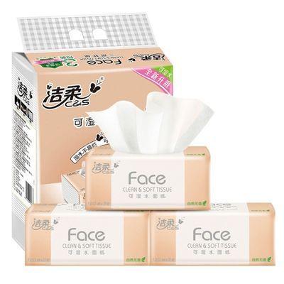 洁柔抽纸 face可湿水3包120抽商超版餐巾纸家用卫生纸面巾纸