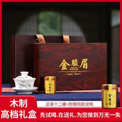 78832/新茶武夷特级金骏眉红茶浓香正山小种高档木盒礼盒装中秋送礼长辈