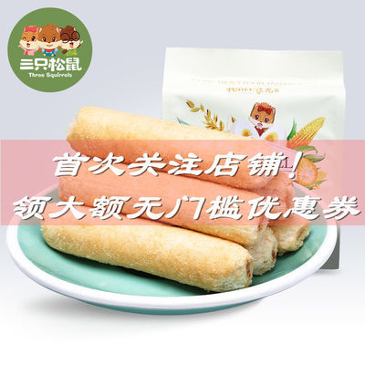 新【三只松鼠_鲜米卷160g多袋装】粗粮米果能量棒糙米卷膨化食品