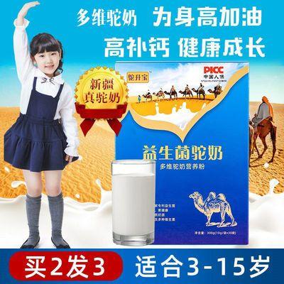 骆驼奶粉新疆伊犁新鲜益生菌儿童小孩奶粉学生高钙驼乳粉正品官方