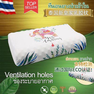 正品泰国新皇家乳胶枕头按摩枕学生单人卡通情侣枕芯成人护颈枕头