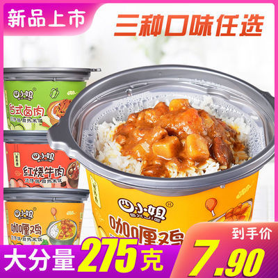 四小姐自热米饭速食懒人自热食品方便米饭煲仔饭宿舍即食速食食品