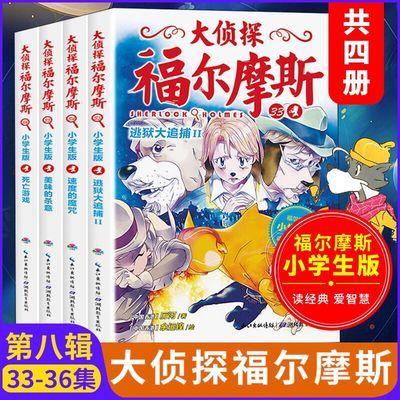 【33-36册】大侦探福尔摩斯探案集小学生版第八辑全套4册死亡游戏