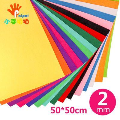 2mm进口不织布布料50x50cm无纺布材料包手工diy布艺毛毡幼儿园