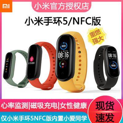 现货小米手环5/NFC手环智能手表睡眠心率监测长续航磁吸充防水nfc