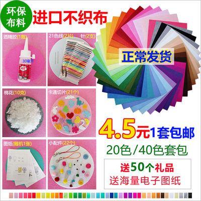 进口不织布料手工DIY材料包40色学校幼儿园彩色毛毡无纺布书包邮