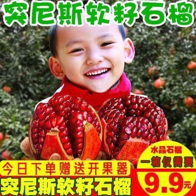 【现摘现发】精选大凉山突尼斯软籽石榴 青皮水晶甜石榴 新鲜水果
