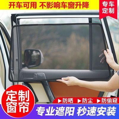 29238/汽车窗帘遮阳帘防晒隔热网纱磁吸防蚊虫卡式车窗帘遮阳挡专车专用