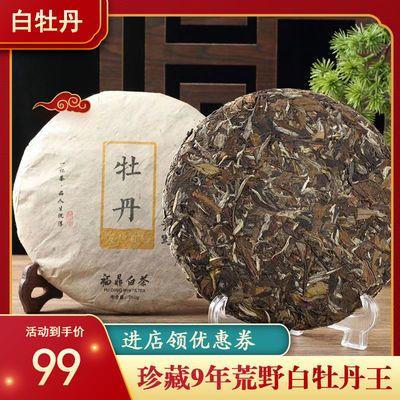 11年野生白牡丹王原料浓香型福鼎白茶高级茶叶毛尖养胃去火