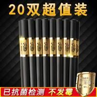 高档合金筷子家用筷子 10-20双家庭装防滑不发霉耐高温不变形快子