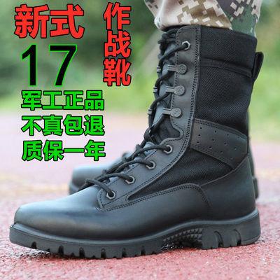 17新式作战靴男特种兵正品配发真皮军靴女战术靴陆战靴户外战训靴