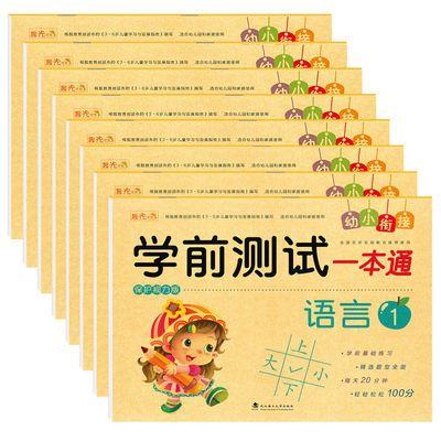 幼小衔接学前测试一本通幼儿园语言拼音数学练习册1020以内加减法