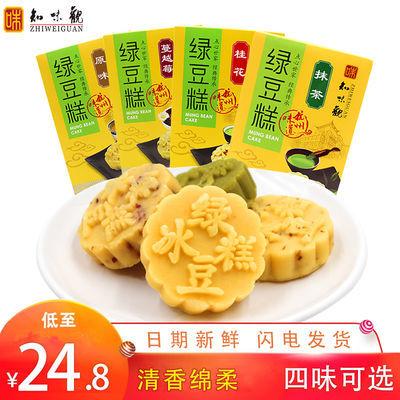 知味观绿豆糕杭州特产桂花绿豆饼糕点小吃礼盒传统美食抹茶糕零食
