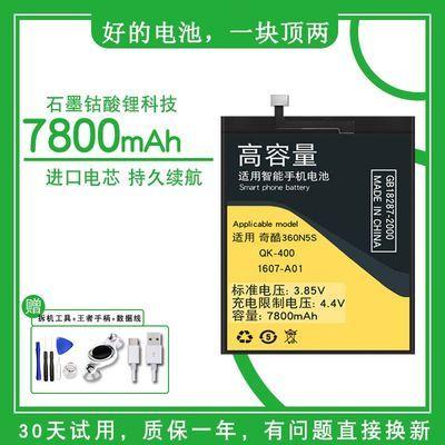 【7800m大容量】360N5电池原装手机N5S N4 N4S N4A F4 N7 N6 PRO
