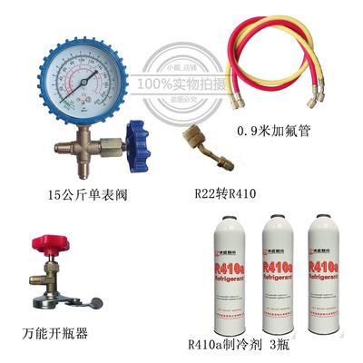 R22制冷剂家用空调加氟工具套装汽车空调加雪种空调氟利昂冷媒表