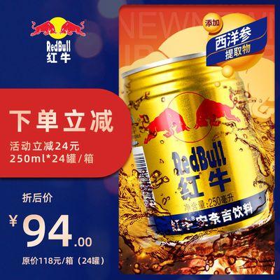 新日期 RedBull红牛安奈吉功能饮料250ml*24罐正宗补充维生素整箱